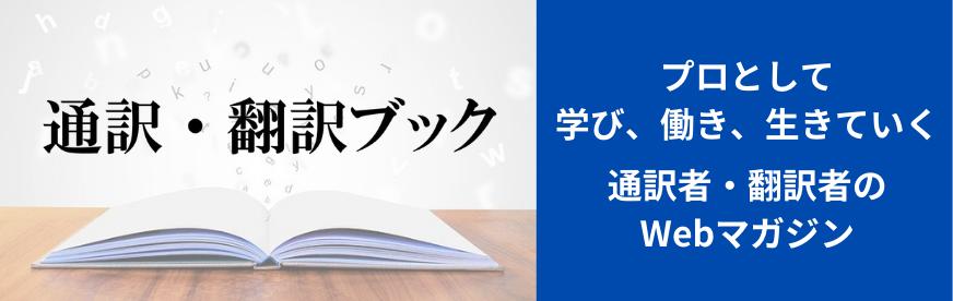 通訳翻訳ブック